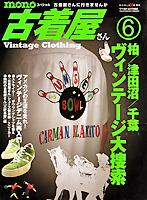 Mono Magazine, Japan Aug2011