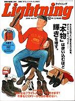 Lightning Magazine, Japan Dec2008