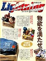 Lightning Magazine, Japan May2010