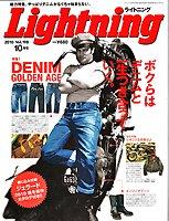 Lightning Magazine, Japan Oct2010