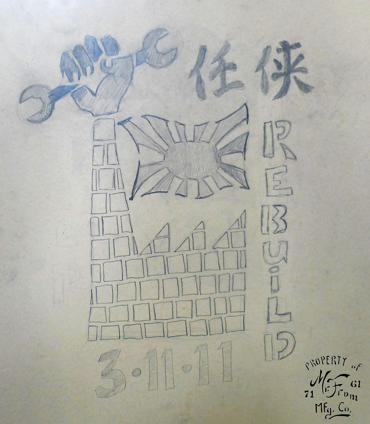 Ninkyo-stencil
